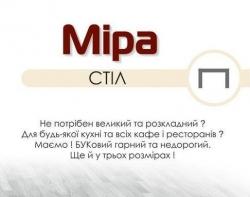 Стіл Міра / Mira дерев'яний обідній кухонний (Грамма ТМ), Дуб, 9 кольорів